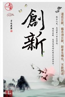 中国风创新展板