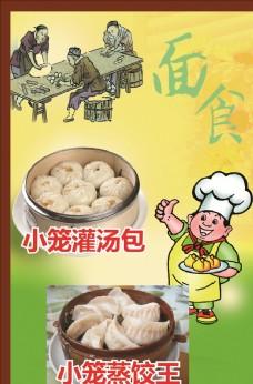 小笼包 蒸饺