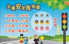 幼儿交通标识