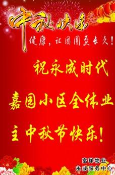 物业业主中秋节快乐