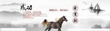 中国风水墨风宣传海报部门海报