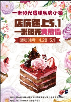 店庆遇上5.1
