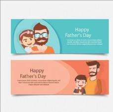 卡通水彩父亲节快乐横幅