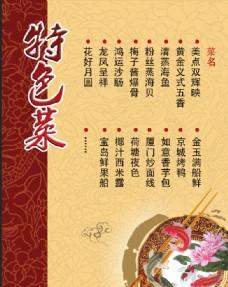 中国风特色菜单