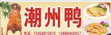 潮州卤水 鸭 鸡 鹅