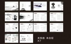 广告画册 中国风