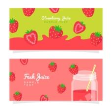 彩色水果草莓装饰图案