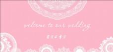 婚礼背景板