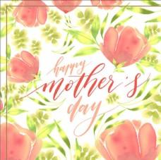 花卉水彩母亲节快乐贺卡