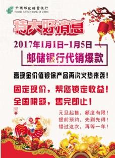 中国邮政储蓄银行代销爆款