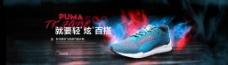 跑步鞋海报