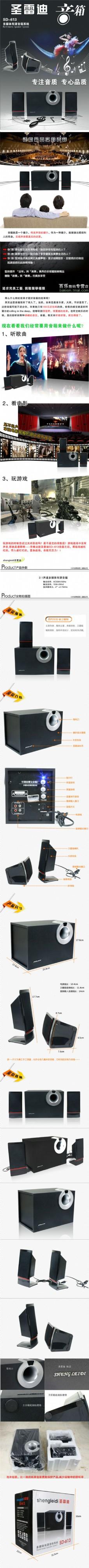 电子产品淘宝电商数码家电详情页设计模板