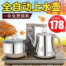热水壶主图家用电器类