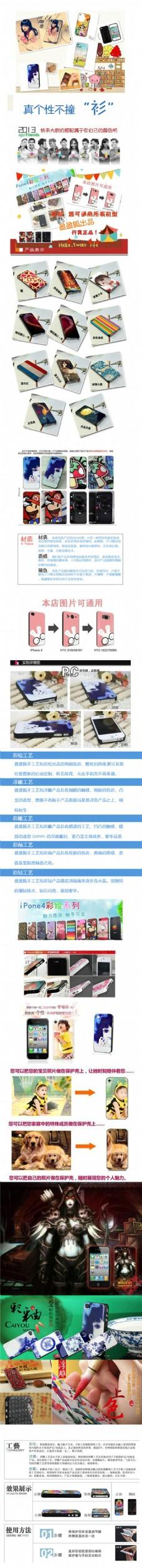 高端手机套淘宝电商数码电器详情页模板制作