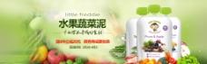 水果蔬菜泥海报