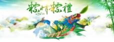 五月初五端午节龙舟创意海报轮播图
