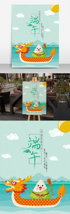 绿色简约清新端午节龙舟粽子海报设计