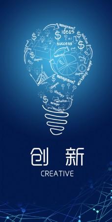 蓝色企业商务科技海报背景