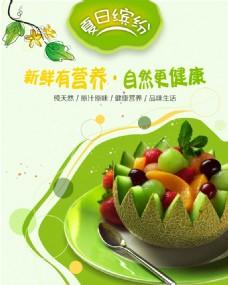 夏日缤纷 绿色健康 水果拼盘海报设计