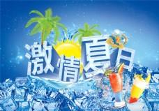 激情夏日海报