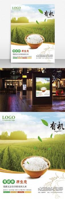 绿色健康环保有机大米海报