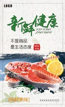 日式日本料理美食餐饮三文鱼海报素材背景