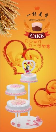 婚礼蛋糕美食海报素材