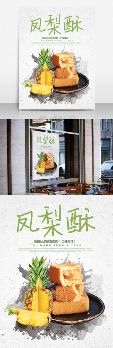 台湾凤梨酥美食小吃海报psd