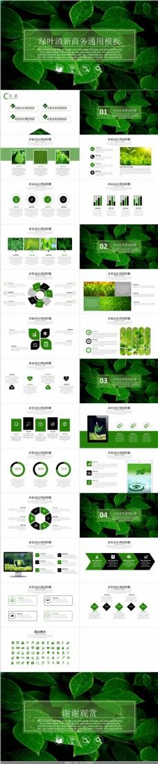 绿叶清新商务通用模板