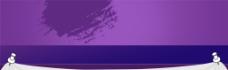 个性紫色背景图