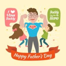 快乐超级奶爸和孩子父亲节背景
