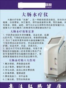医院展板 大肠水疗仪