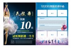 民族舞蹈宣传单