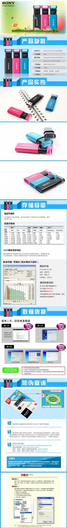 移动电源淘宝电商数码电器详情页
