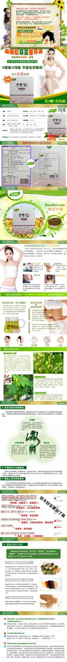 花茶淘宝电商食品茶饮详情页