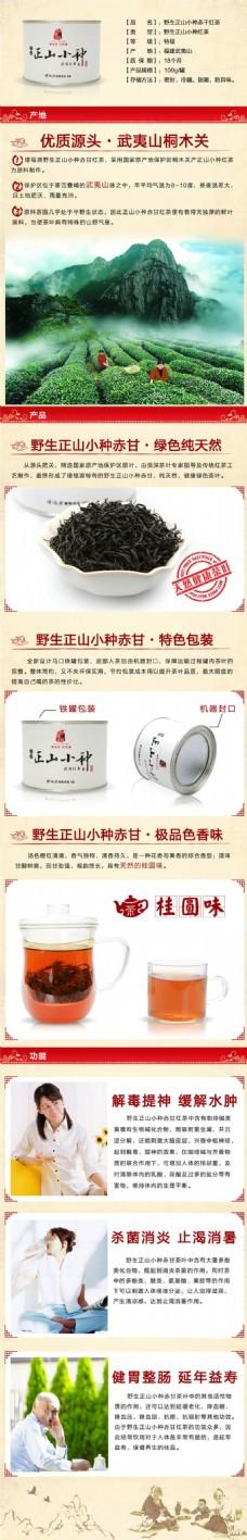 淘宝电商食品茶饮详情页
