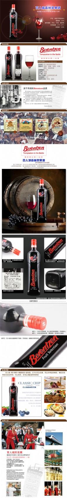 酒淘宝电商食品茶饮详情页模板