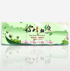 粽子节淘宝首页端午节电商海报banner