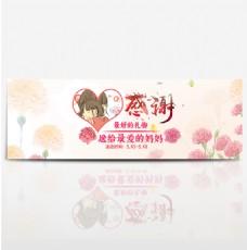 母亲节天猫轮播图淘宝首页海报banner