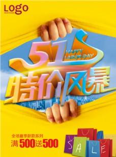 51劳动节淘宝电商劳动节海报banner