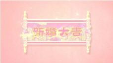 中式圣旨婚礼片头