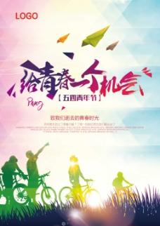 炫彩青年节海报
