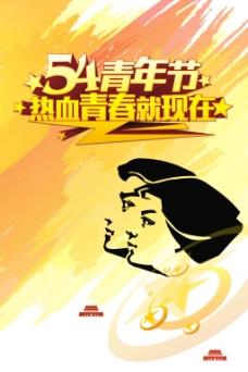 五四青年节海报psd