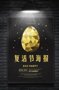 复活节金色彩蛋活动派对海报