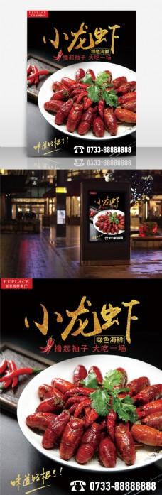 美食小龙虾海报设计