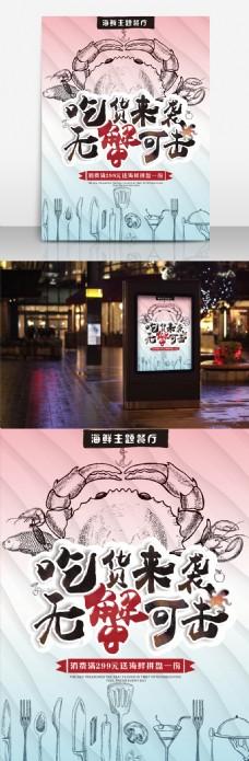 海鲜螃蟹餐饮店海报