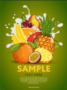 水果与牛奶海报矢量素材下载
