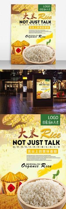大米 有机 生态 手绘 海报 传单