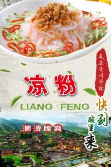 中国风特色美食凉粉宣传海报