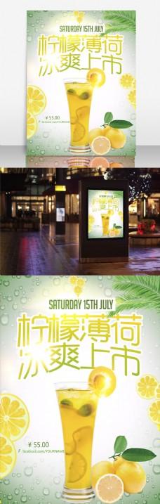 夏季饮料柠檬汁商业海报设计PSD